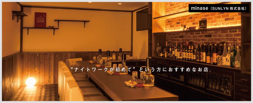 広島のクラブ・ラウンジ【Minase】